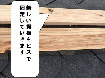 守口市 新しい貫板をビスで固定
