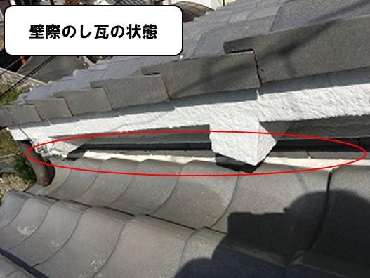 壁際のし瓦の状態