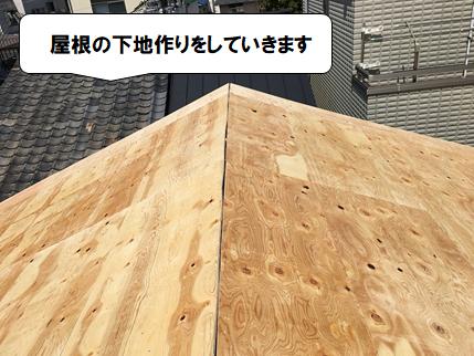 守口市 屋根の下地を作っていきます