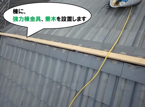 強力棟金具と垂木の設置