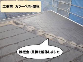 棟板金・貫板を解体しました
