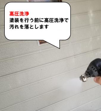 高圧洗浄で汚れを落とす