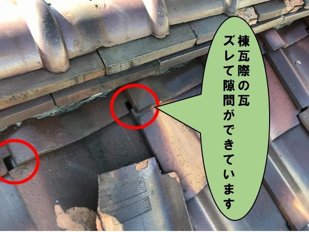 棟瓦際の瓦がズレて隙間ができています