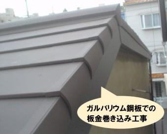 ガルバリウム鋼板で板金巻き込み工事