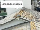 寝屋川市 大阪北部地震による屋根被害