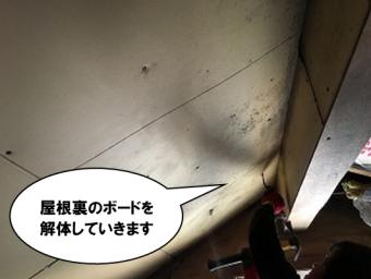 既存屋根裏ボード解体工事