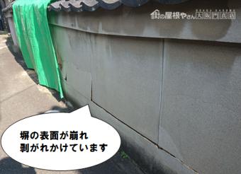 寝屋川市 塀の表面が剥離