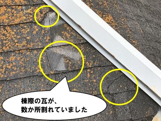 棟際の瓦割れ