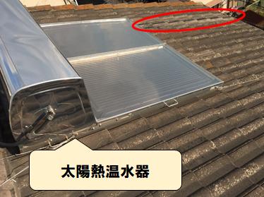 門真市 太陽熱温水器