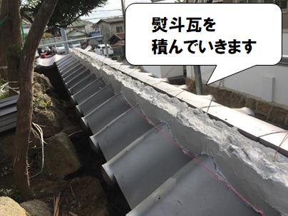 寝屋川市 熨斗瓦を積んでいきます