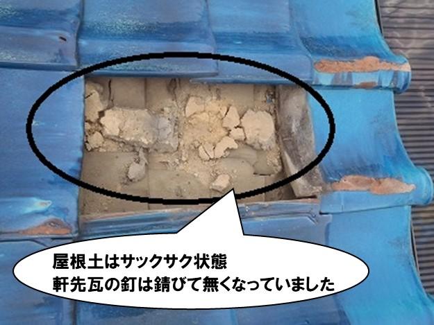 屋根土の状態、軒先瓦の釘はなくなっていた
