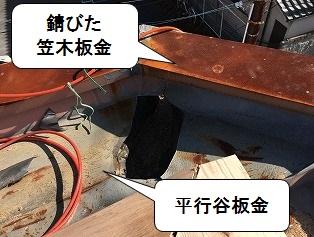 笠木板金と平行谷施工前状況