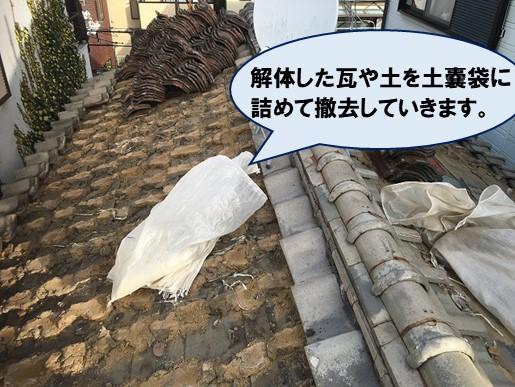 既存屋根瓦解体工事