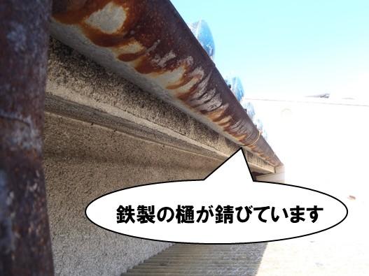 鉄製の樋が錆びている