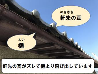 茨木市 軒先瓦がズレて樋より飛び出しています