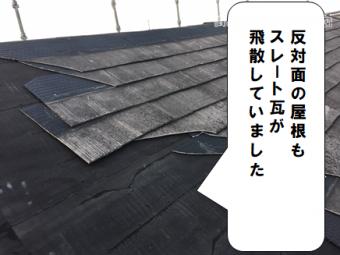寝屋川市 屋根瓦が飛散