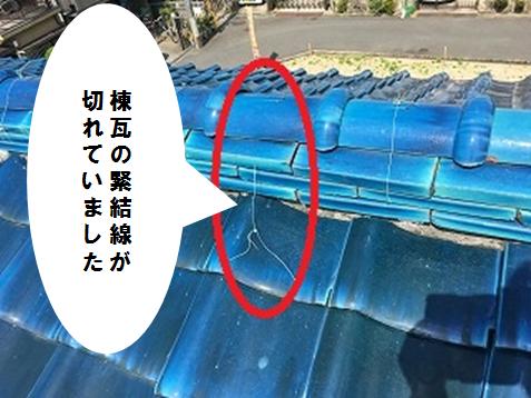 棟瓦の緊結線が切れていました