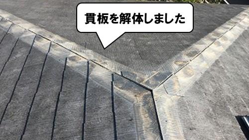 貫板解体工事