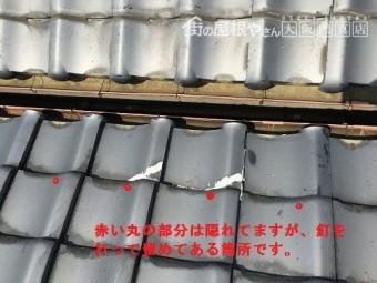 軒先瓦を留め付ける釘を打つ箇所