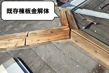 棟板金取り替え工事