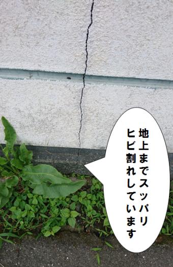 守口市 地上まで塀がひび割れ