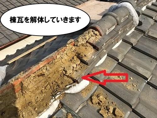 棟瓦を解体していきます