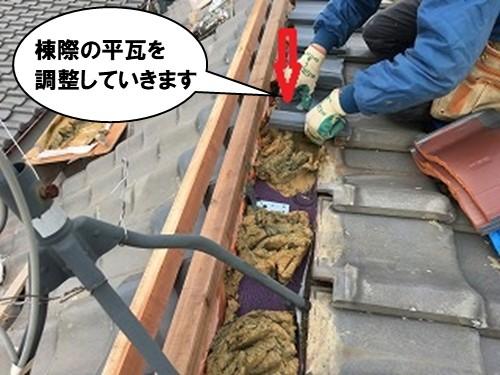 棟際の平瓦を調整していきます
