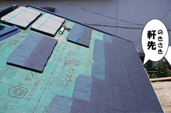 守口市 軒先かわら屋根瓦を葺いていきます