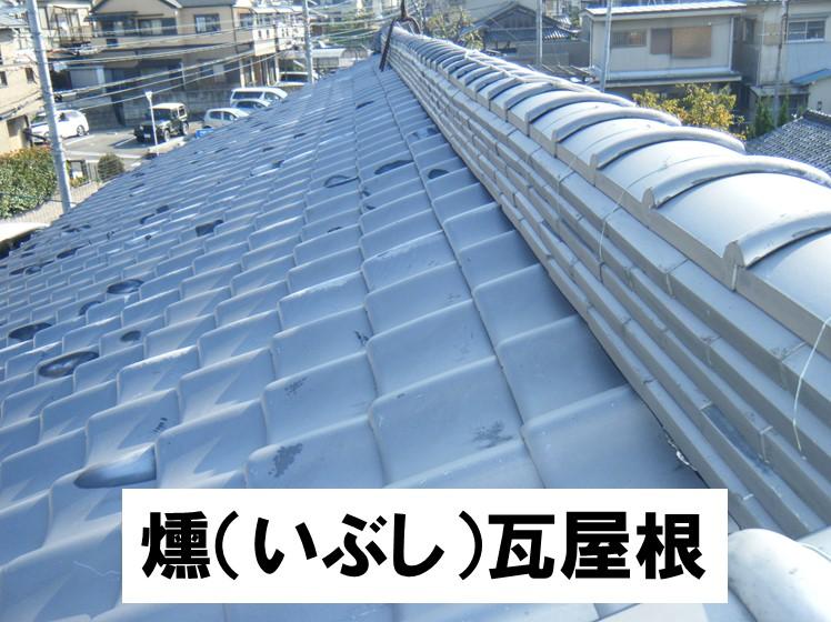 屋根全景(いぶし瓦)