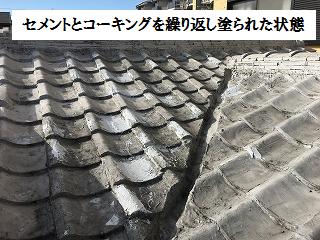 セメントが塗られた屋根