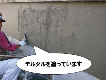 寝屋川市 塀にモルタルを塗っていきます