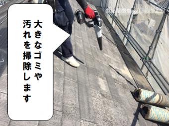 寝屋川市 屋根の掃除