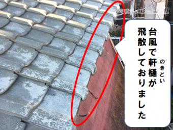 枚方市 台風による軒樋の飛散