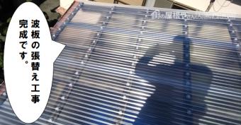 寝屋川市 波板の張替え工事完成です