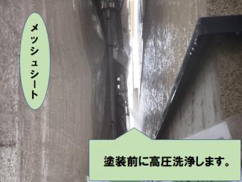 寝屋川市 外壁の高圧洗浄