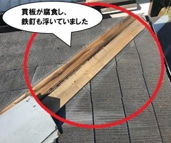 貫板の腐食、鉄釘の浮き
