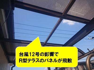 枚方市 R型テラスのパネル飛散
