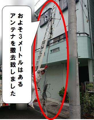 高槻市 3メートル以上のアンテナを撤去