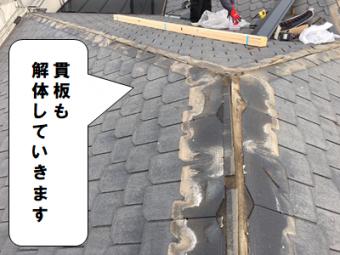 守口市 貫板を解体していきます