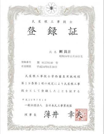 瓦屋根工事技士の登録証