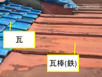 瓦屋根と瓦棒