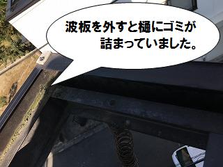 樋にゴミが詰まっている