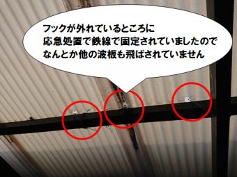 門真市 波板を固定するフックが外れたところに鉄線