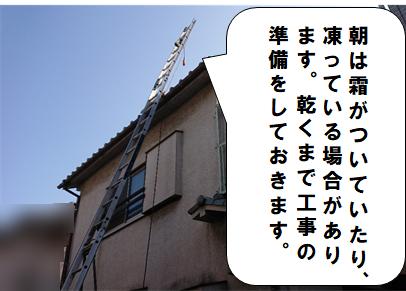 枚方市 朝方は屋根に霜がついています