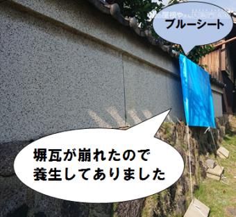 寝屋川市 塀瓦に養生シート