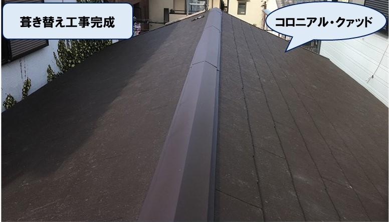 葺き替え工事完了(コロニアル・クァッド)