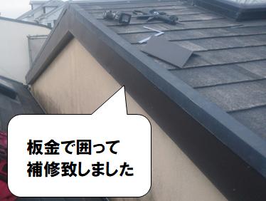 寝屋川市 剥がれ落ちた破風板の補修工事