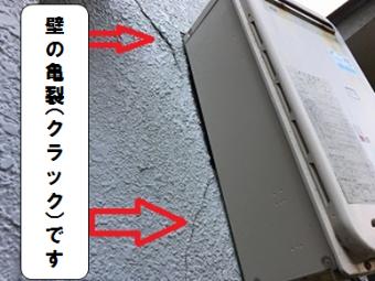枚方市 壁の亀裂(クラック)