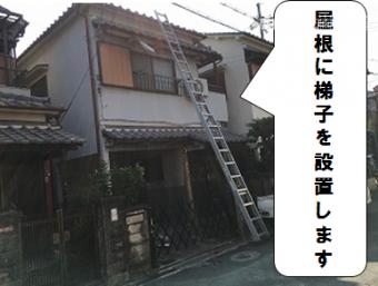 枚方市 屋根に梯子設置