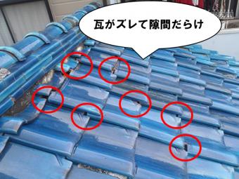 雨漏り修理 瓦ズレ(隙間だらけです)